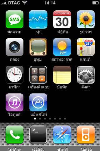 สิ่งที่ทุกคนหวังอย่างหนึ่งคือการเห็นภาษาไทยบน iPhone และผลิตภัณฑ์ต่างๆของ Apple