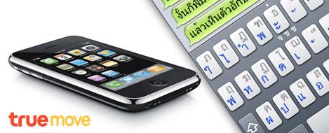 iphone3g by truemove