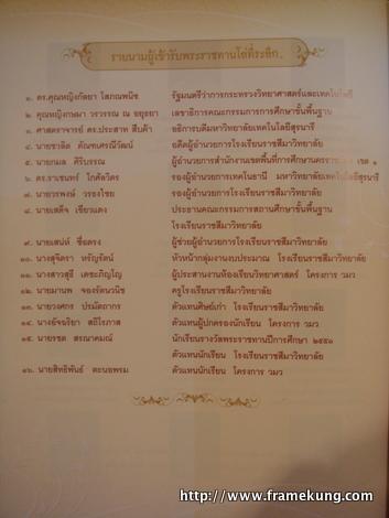 รายชื่อผู้ที่ได้เข้ารับพระราชทานโล่รางวัล 16 คน
