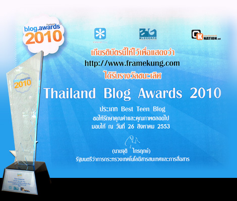 best-teen-blog-thai-blog-awards-2010
