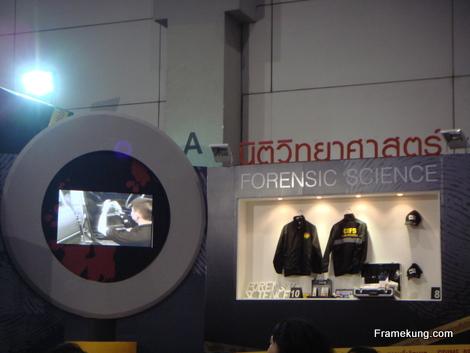 นิติวิทยาศาสตร์ มหกรรมวิทยาศาสตร์และเทคโนโลยีแห่งชาติ 2553 ไบเทค
