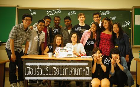 เพื่อนชาวต่างชาติที่เรียนภาษาเกาหลีที่เรียนในคลาสพื้นฐานกับเฟรมครับ ส่วนนึงเป็นนักเรียนทุนรัฐบาลเกาหลี (KGSP) ด้วยกันครับ สังเกตว่าประเทศไม่ซ้ำกันเลย
