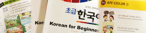 korean-book-beginner