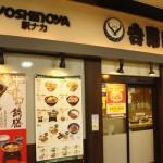 yoshinoya-tamatsukuri-station-branch