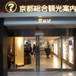 kyoto-toursit-information-center