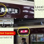 local-limited-train