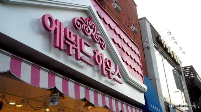 """ร้าน """"เอตวีดึ เฮาส์"""" (Etude House) ที่คนไทยชอบเรียก อีทูดี้ หรือหนักๆหน่อยก็เป็น อีตู้สสส นี่ .. ก็กลายเป็นภาษาเกาหลี จริงๆ มันไม่ได้อ่านอีทูดี้อะไรเลยครับ มันอ่านว่า เอตวีดึ !!"""
