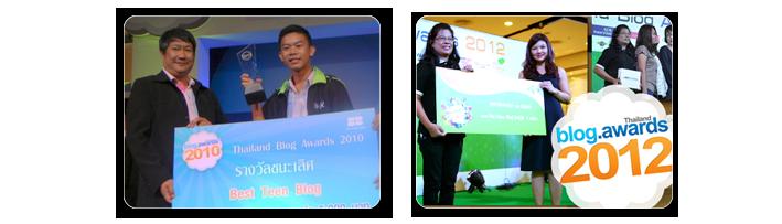 งานรับรางวัล Thailand Blog Awards ประจำปี 2010 และ 2012 ครับ โดยปี 2012 คุณแม่เป็นตัวแทนรับรางวัล