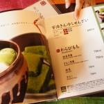 uji-green-tea