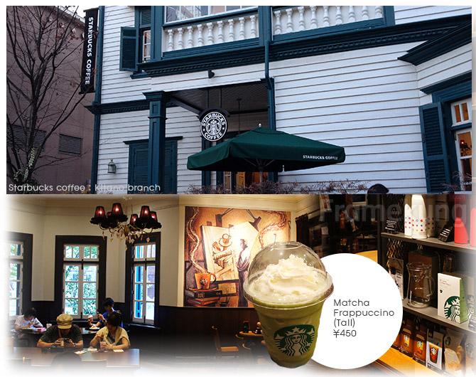 เอกลักษณ์ของอาคาร Kitano Story House ที่เป็นที่ตั้งของสตาร์บั๊คส์ สาขาคิตะโนะปัจจุบัน ได้รับการจดบันทึกเป็นมรดกที่จับต้องได้ของญี่ปุ่นด้วยล่ะครับ