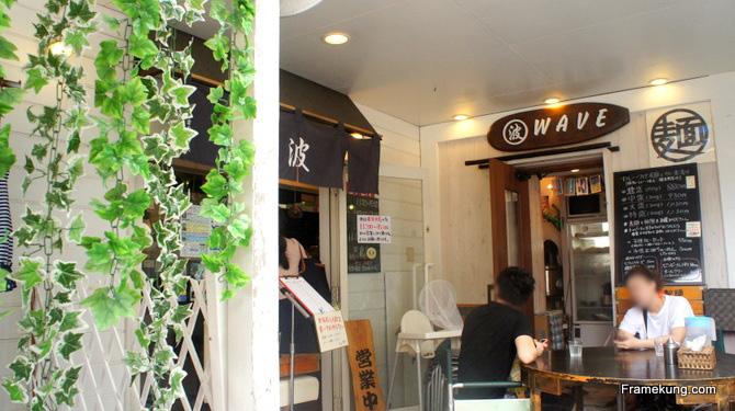 หน้าร้าน Wave ที่เราจะมาทานมื้อเที่ยงกันครับ