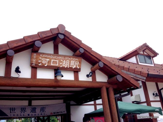 สถานีคาวากูชิโกะ (Kawaguchiko station)