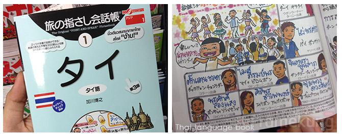 หน้าตาหนังสือเป็นแบบนี้ครับ ราคาเล่มละ ¥1,400