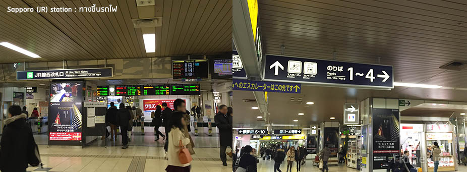 sapporo-station-track-1-4