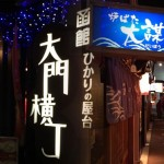 daimon-yokocho-hakodate-night-food