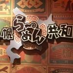 esta-ramen-street-kyowakoku