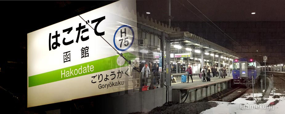 hakodate-station