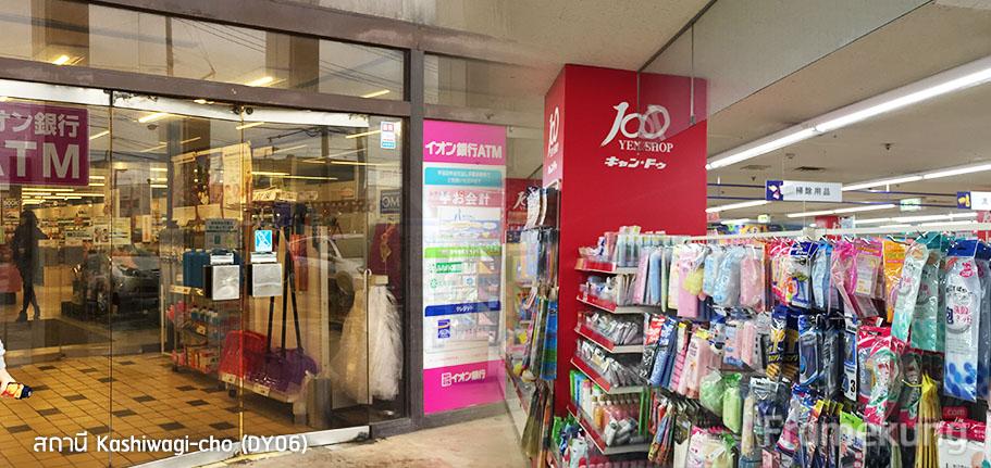 ผมก็เจอกับร้าน 100 เยนในฮาโกะดาเตะ บนห้างที่เป็นซุปเปอร์มาเก็ตขนาดย่อมๆ เล็กๆ อารมณ์เหมือน Big C บ้านเรา ข้างบนชั้น 2 เป็นที่ตั้งของร้าน 100 เยนครับ (รวม VAT แล้วก็เป็น 108 เยนนะ :) )
