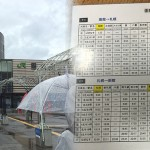 hakodate-station-booking-ticket