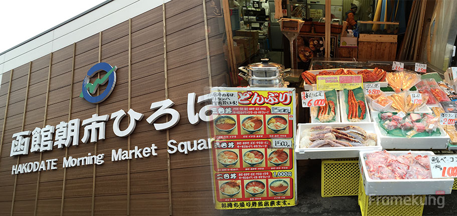 morning-market-hakodate