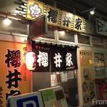 sukurai-ka-jujigai-station