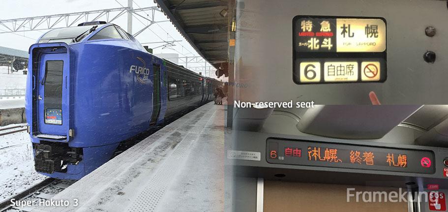 super-hokuto-3-non-reserved-seat