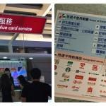 easy-card-taiwan-taoyuan-airport