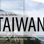 header-framekung-in-taiwan-2