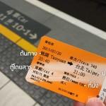 taoyuan-taipei-hsr-card