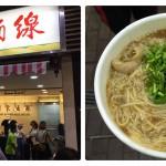 Ay-Chung-Flour-Rice-Noodle
