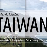 header-framekung-in-taiwan-3