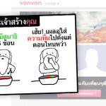 vonvon-thailand