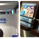 sim-card-in-hongkong