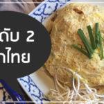2_padthai2
