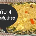4_pineapple_rice