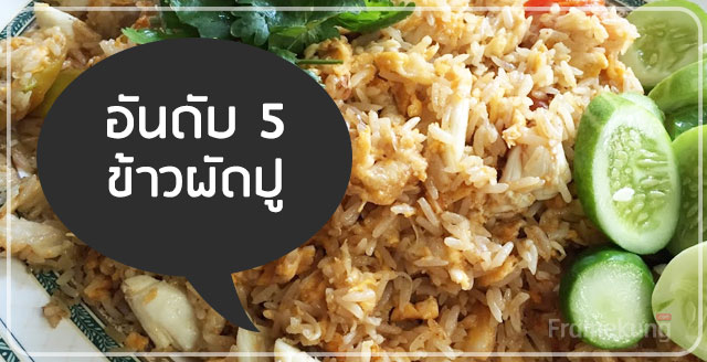 5_fried_rice