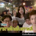 framekung_kohlarn