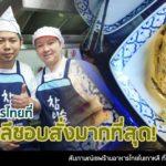 korean_favourite_thai_dishes_cover-22