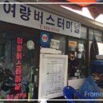 yeoryang_bus_terminal_여량버스터미널