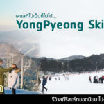 yongpyeong_ski_resort_blog_cover