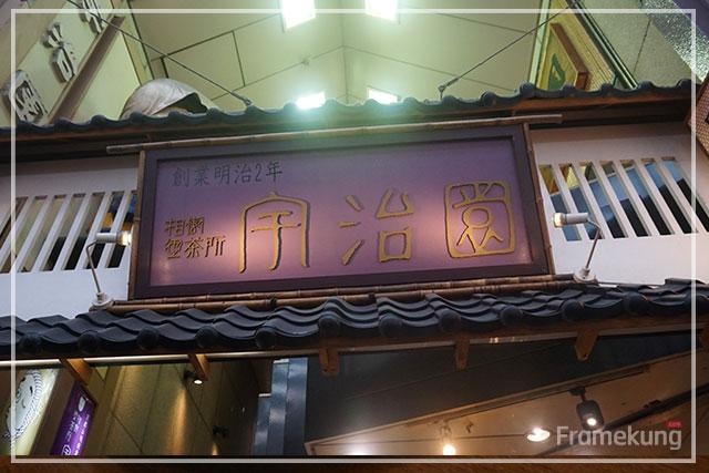 Ujien-Honten_shinsainashi_branch