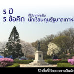 banner_kgsp_five_year