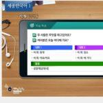 free_korean_course_sejong_3