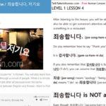 free_korean_course_talktomeinkorean_2