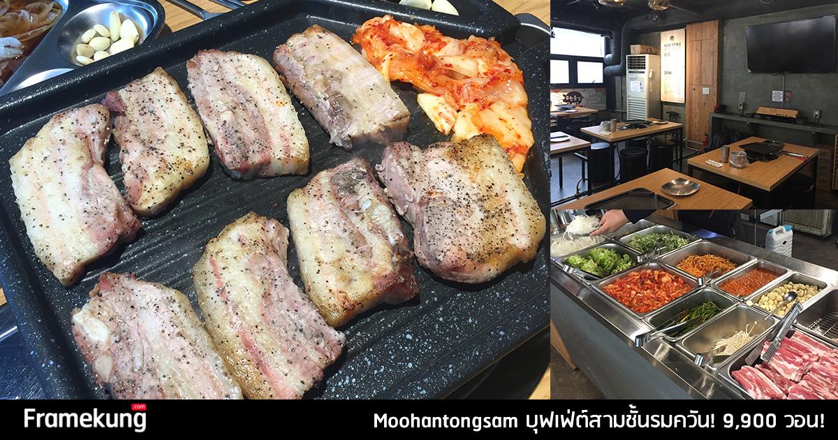 หมูย่างเกาหลีบุฟเฟ่ต์