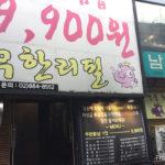 moohantongsam_korea
