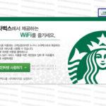 starbucks_korea_wifi_login_1