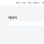 daum-kor-thai-dictionary