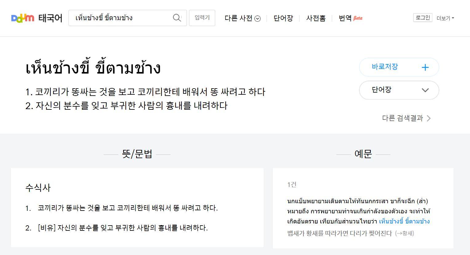 ค้นหาสำนวนไทยใน Daum เว็บพจนานุกรมเกาหลี