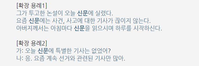 ตัวอย่างประโยค ภาษาเกาหลี